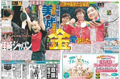 【バドミントン】タカマツペア、日本勢初、悲願の金メダル!…女子ダブルス #バドミントン #リオ五輪