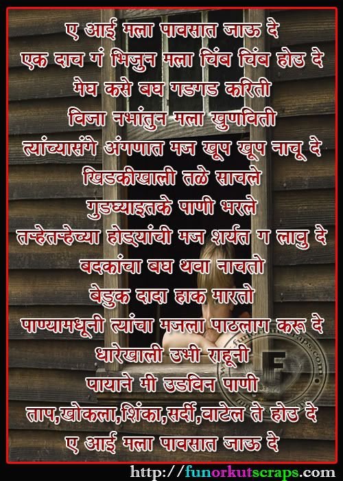 Poem on mothers love in marathi textpoems marathi poems thecheapjerseys Images