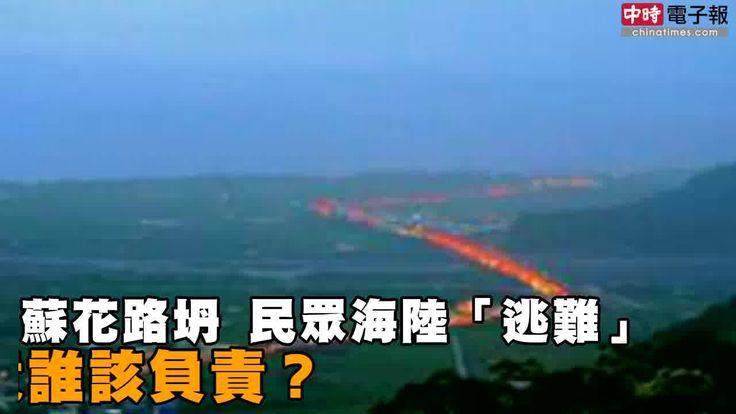 反正這個燙手山芋沒人想接囉 (#正反編)  傅崐萁 蔡英文 Tsai Ing-wen