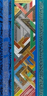 Exquisite calligraphy in innovative designs, by Nja Mahdaoui (Tunisia)