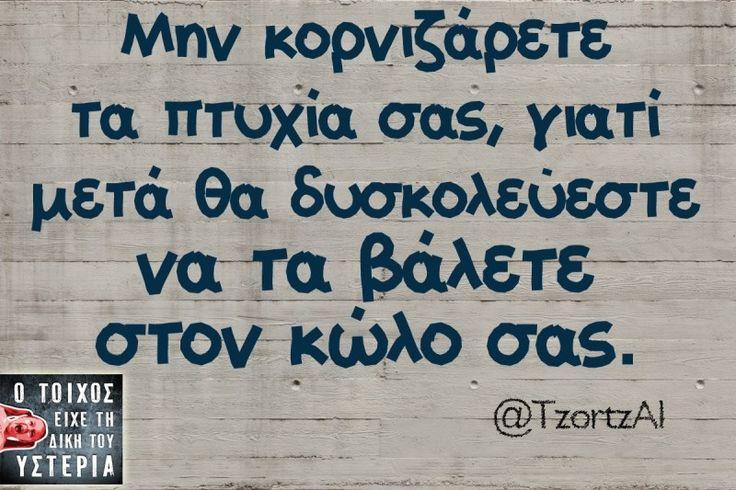 Μην κορνιζάρετε τα... - Ο τοίχος είχε τη δική του υστερία – @TzortzAl Κι άλλο κι άλλο: Μην κυνηγάτε τα όνειρα… Δεν ξέρω τι είναι… Ζητείται νέος έως 25 ετών Δεν βρίσκω δουλειά… -Μου είπε ότι αν… Έχω κατουρήσει και… Με πήραν τηλέφωνο για… Με σκέτο σεξ ξεγελάτε μόνο τους κάτω των 30 #tzortzal
