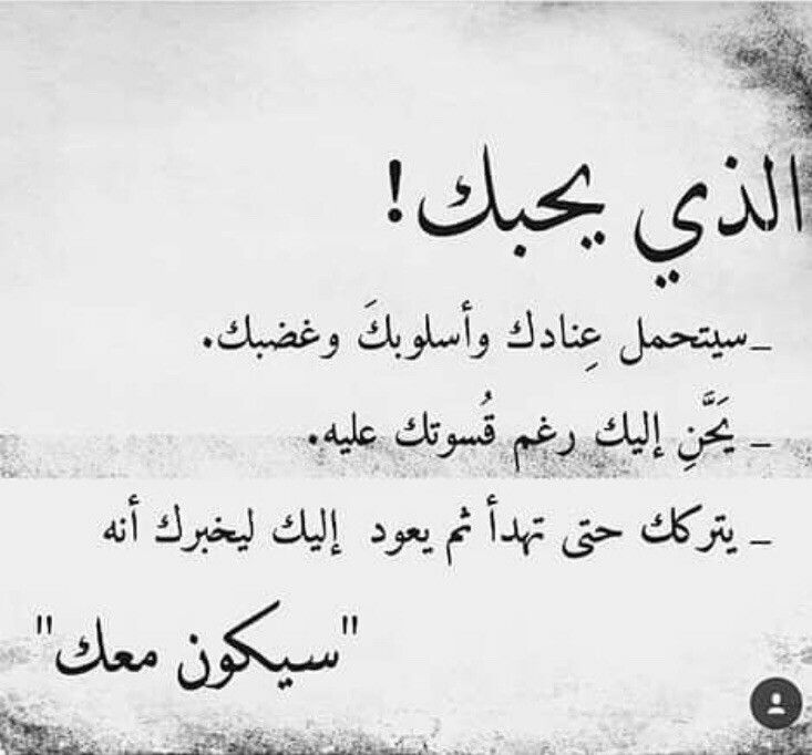 Pin By Latifa On Snapchat Love Words Arabic Quotes Words