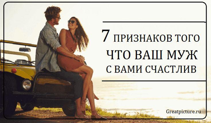 Он часто её целует Он нежно целует свою любимую, когда возвращается домой. Особенно ценен поцелуй не в щечку, а в губы.Он часто звонит и доверяет. Когда он