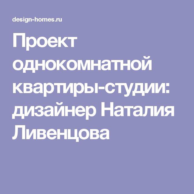 Проект однокомнатной квартиры-студии: дизайнер Наталия Ливенцова