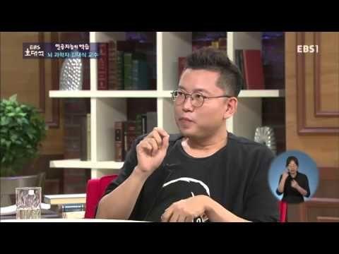 EBS 초대석 - 인공지능의 역습 - 뇌 과학자 김대식 교수_#003 - YouTube