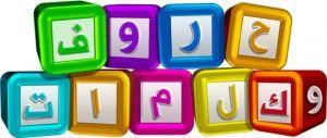 Apprendre à lire en arabe