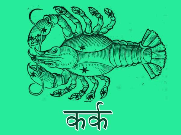 "Kark कर्क asterism German ""Krebs"" (crayfish) ♋ Cancer was location of Sun's most northerly position in sky ie summer solstice in ancient times - now in Taurus due to the precession of the equinoxes, c. June 21 - Sun directly overhead at 23.5°N ""Tropic of Cancer"" Egyptian records 2000 BC describe  Scarabaeus (Scarab) as sacred emblem of immortality. In Babylonia = MUL.AL.LUL ""turtle"""