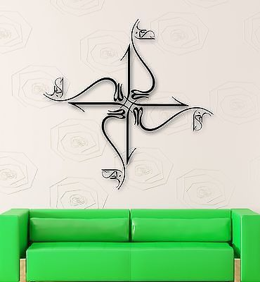 Wall Sticker Vinyl Decal Allahu Akbar Arabic Calligraphy Islam Religion (ig1846)