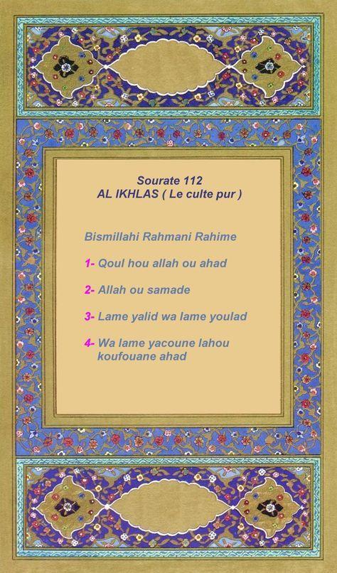 Le Saint Coran - Sourate 112 - AL IKHLAS ( Le culte pur ) , à imprimer