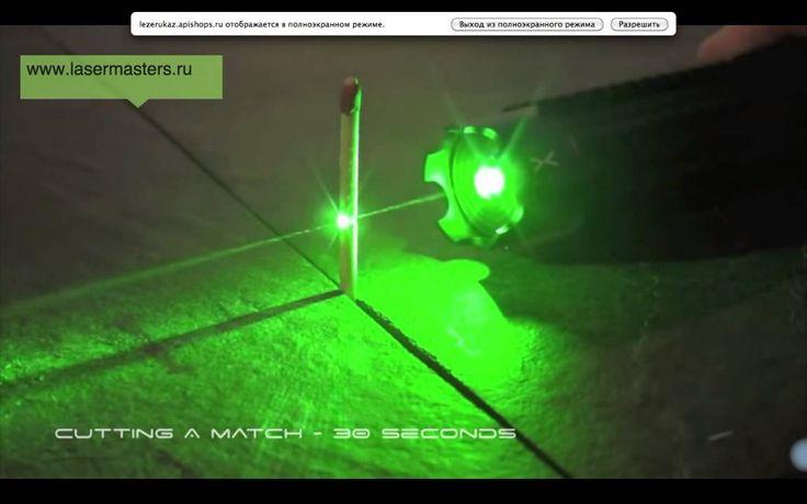 На сайте http://www.sankrd.ru/apishops.html       Немного о лазерной указке Рынок давно был в ожидании новых технологий в области лазерных указателей. Сегодня появился достойный вариант – зеленый лазерный указатель, представленный указкой Laser Pointer 300 mW. Устройство может использоваться в области промышленной либо научно-технической деятельности.