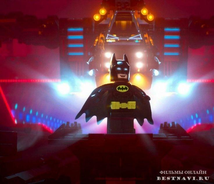 Лего Фильм: Бэтмен / The Lego Batman Movie (2017) #Мультфильм #фильмы #кино #бэтмен