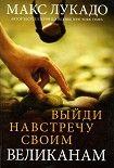 Выйди навстречу своим великанам. Начните читать книги Лукадо Макс в электронной онлайн библиотеке booksonline.com.ua. Читайте любимые книги с мобильного или ПК бесплатно и без регистрации.