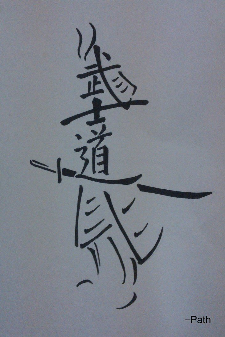 So, the lecturer wanted us to be creative with typography. Well... I ended up doing this. Bushido - the way of the warrior.