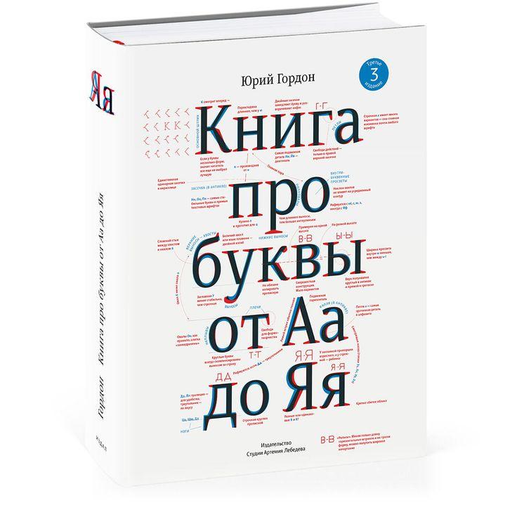 Третье издание «Книги про буквы отАа доЯя» Юрия Гордона