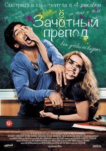 Зачётный препод (2013) | Смотреть русские сериалы онлайн