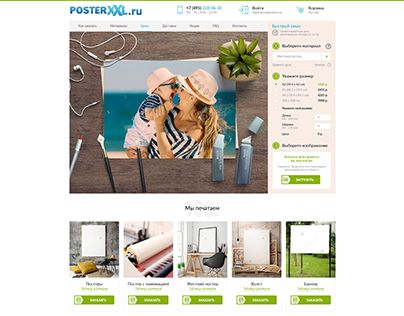 "Check out new work on my @Behance portfolio: ""posterxxl.ru"" http://be.net/gallery/43583087/posterxxlru"