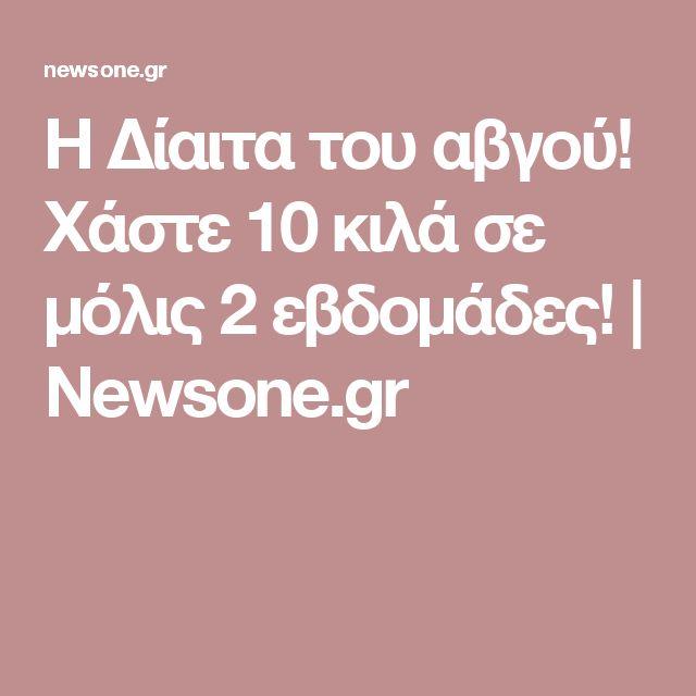 Η Δίαιτα του αβγού! Χάστε 10 κιλά σε μόλις 2 εβδομάδες! | Newsone.gr