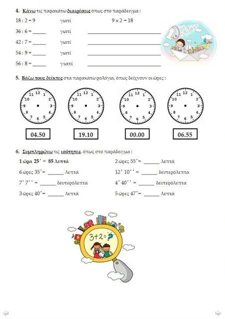 Επαναληπτικές ασκήσεις στα Μαθηματικά για την 9η ενότητα Γ' Δημοτικού. - ΗΛΕΚΤΡΟΝΙΚΗ ΔΙΔΑΣΚΑΛΙΑ