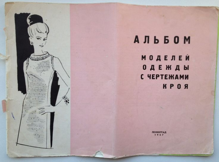 1967 Russian Fashion Sewing patterns!  The diagrams show the measurements for making an actual pattern!