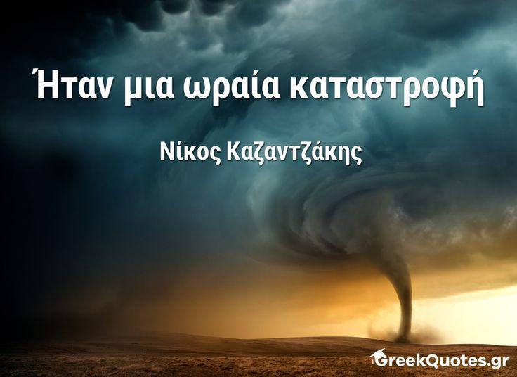 Ήταν μια ωραία καταστροφή - #Νίκος_Καζαντζάκης #σοφά_λόγια #greek_quotes