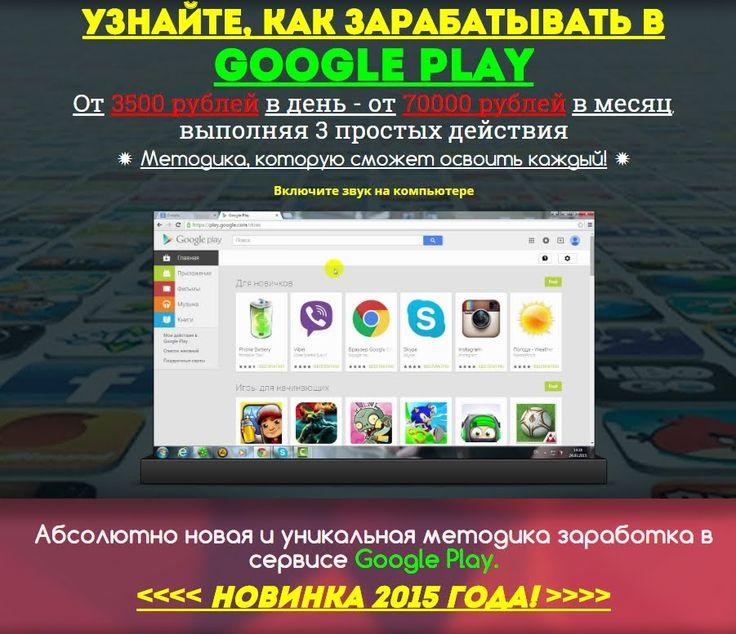 Артем Ковалев.Заработок в Google Play! 3500 рублей в день СМОЖЕТ КАЖДЫЙ!