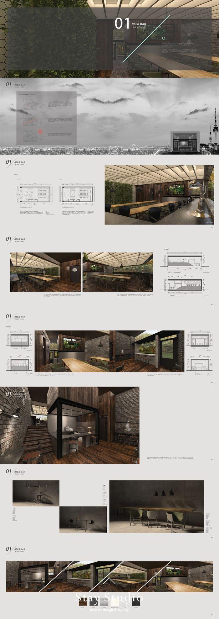 인테리어 포트폴리오 Interior Portfolio / 바 인테리어…,  #interio…
