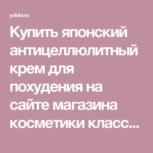 Купить японский антицеллюлитный крем для похудения на сайте магазина косметики класса Люкс в Москве.