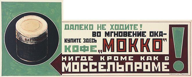 Родченко-Маяковский, 1925