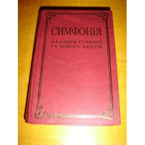 CONCORDANCE to the Ukrainian Bible / SINFONIA dla Biblija  $59.99