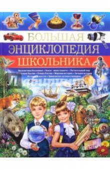 Серия книг Иностранная литература Большие книги