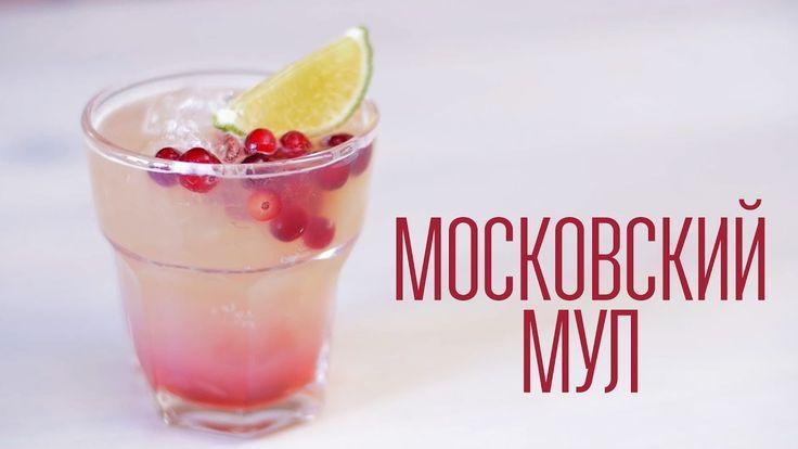 Освежающий коктейль с имбирем и клюквой [Cheers!   Напитки] Попробуйте освежающий коктейль с имбирным элем и клюквой. Такой напиток можно лениво потягивать вечно! #cocktail#alco#drink#ginger_ale#cranberry