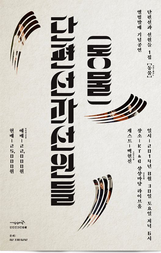 단편선과 선원들 '동물' 쇼케이스 - 김가든 | Kimgarden