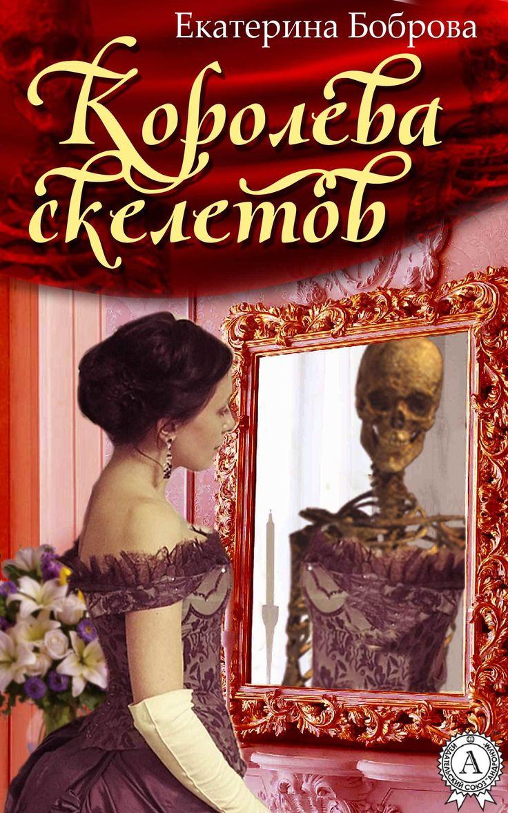 Королева скелетов #детскиекниги, #любовныйроман, #юмор, #компьютеры, #приключения