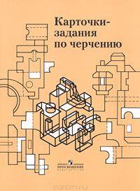 Черчение - учебная литература - купить книги с доставкой по лучшим ценам в интернет-магазине OZON.ru