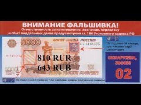 Вскрыта банковская афера! (Часть 2) Код рубля 810 RUR или 643 RUB! Смотр...
