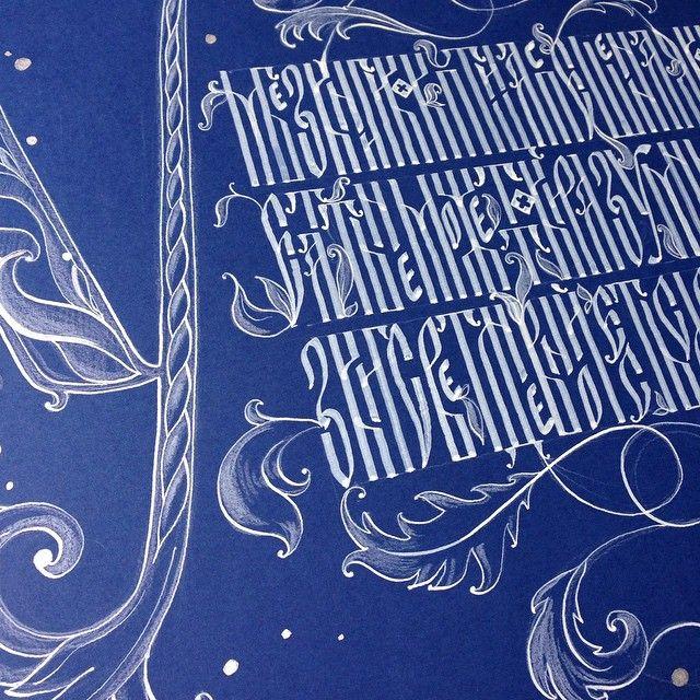 Calligraphy by Anna Liepina ✒️ #вязь #каллиграфия #calligraphy #flourish #illustration #ink #handwritting