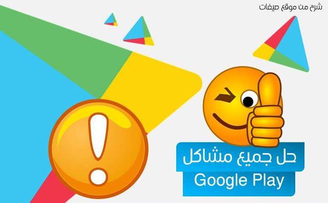 سوق بلاي خدمة جوجل بلاي لا يمكن الاستغناء عنها فهي صمام أمان للهواتف الذكية لضمان تخزين التطبيقات بشكل آمن فكما هو معلوم ان تخزي Google Play Google Play