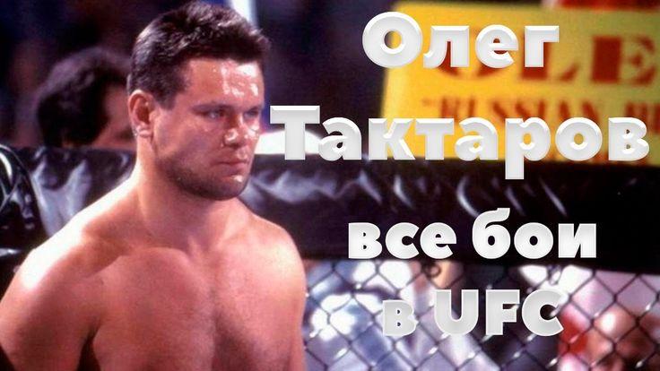 Олег Тактаров все бои в UFC / Oleg Taktarov in UFC