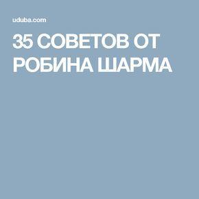35 СОВЕТОВ ОТ РОБИНА ШАРМА