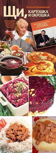 Готовим по книгe: домашние рецепты русской кухни.