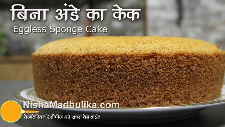 condensed milk Eggless Sponge Cake Recipe - Basic Sponge Cake Recipe
