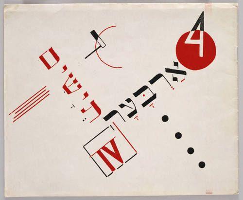 """""""Chad Gadya"""" by El Lissitzky El Lissitzky (Russian, 1890–1941)"""