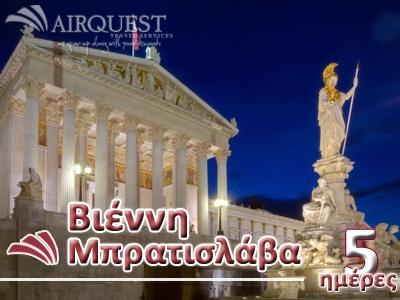Χριστούγεννα σε Βιέννη & Μπρατισλάβα (5 ημέρες). Εκδρομή με απευθείας πτήση από Ηράκλειο