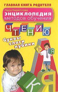 Энциклопедия методов обучения чтению. Буквы, слоги, кубики