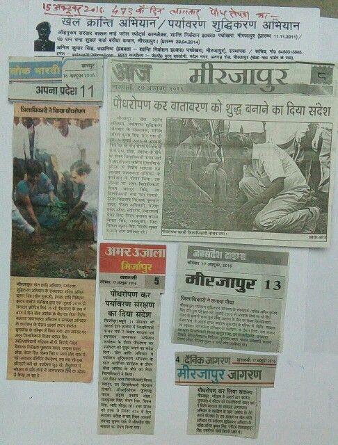 D .M  Mirzapur ne kiya Paudh ropan