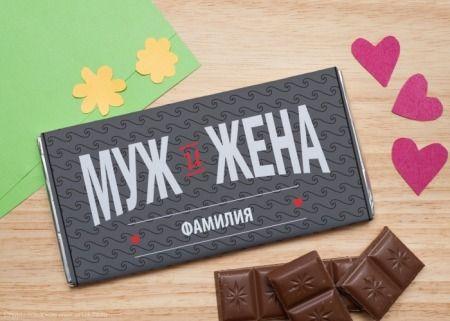Шоколадная открытка Семейная - фото