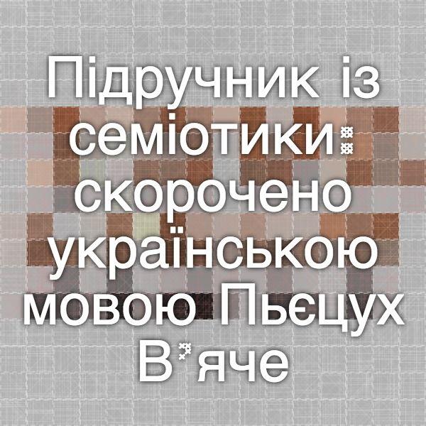 Підручник із семіотики: скорочено українською мовою. Пьєцух В'ячеслав. В форматі txt, fb2, epub, jar, doc