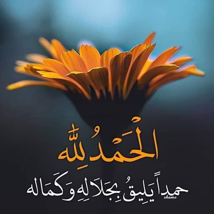 Pin By فلسطينية ولي الفخر On بذكرك اللهم Islamic Quotes Wallpaper Beautiful Quran Quotes Islamic Posters