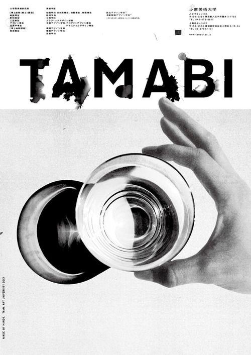 Japanese Advertisement: Tamabi - Made by Hands. Kenjiro Sano / Mr. Design. 2013