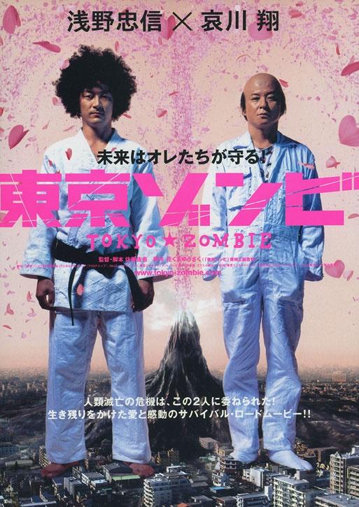Tokyo Zombie > yet another strange movies from Tadano Asanobu